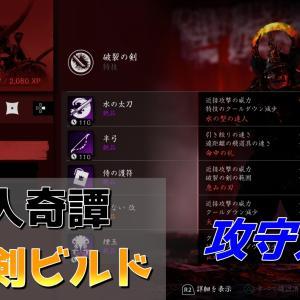 【冥人奇譚】群雄で大活躍の攻守万能「侍破裂剣ビルド」を紹介!