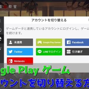 【2021年版】GooglePlayゲームのアカウントを簡単に切り替える方法を紹介!