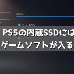 PS5の内蔵SSDには何本のゲームソフトが入るのか?軽く検証してみました!