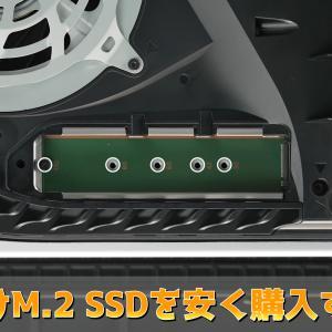 PS5向けM.2 SSDを安く購入する方法を紹介!2TBで5万越えは高すぎる件