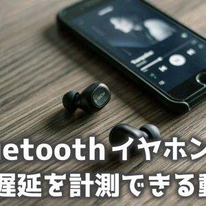 Bluetoothイヤホンの遅延を確認できる神動画を紹介!