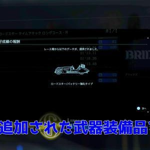 DC版で追加された武器装備品の一覧を紹介!【デスストランディング】