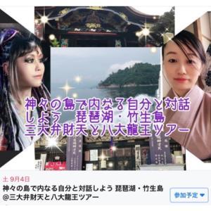 滋賀に住んでたら行かなきゃ!の竹生島は神さまデパート( ・∇・)@寺の娘なのに美容師mika