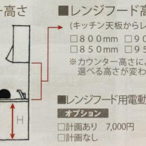 一条工務店レンジフードの高さはどれくらいが良いのか