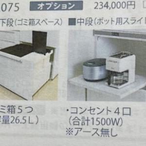 【家電収納は必要か】炊飯器の蒸気でカップボードや自在棚が腐る