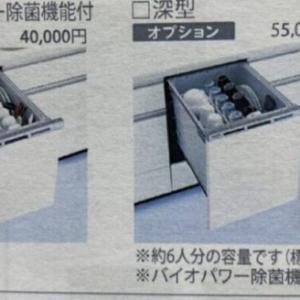 一条工務店の食洗機は深型がおすすめ【よく考えないと後悔する】