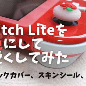 Switch Liteを赤色に、可愛く持ちやすくしてみた
