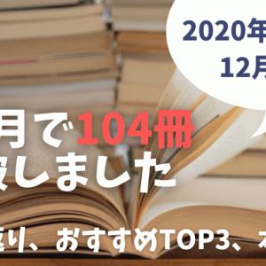 休学を始めた4月からの9ヶ月間、104冊の本を読みました。