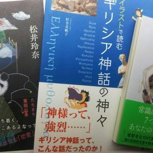 寝る前にはやっぱり読書だよね。松井玲奈/ギリシア神話/綾瀬まる