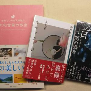 買ってきた本を紹介します。大和言葉/松井玲奈/綾辻行人