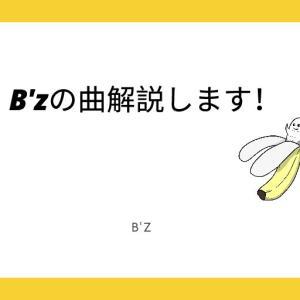 B'z知識が進化するー管理人おすすめB'z曲!!