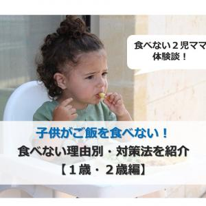 1歳・2歳の子供がご飯を食べない!理由別対策法を紹介【体験談】