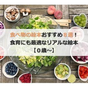 【0歳~】食べ物の絵本おすすめ8選!食育にも最適なリアルな絵本