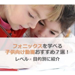 フォニックスを学べる子供向け動画おすすめ7選!レベル・目的別に紹介