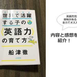 「世界で活躍する子の英語力の育て方」の感想~おうち英語の教科書~