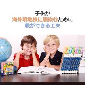 海外現地校になじめない子供のために親ができること【オーストラリア】