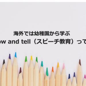 海外の幼稚園でのshow and tellとは~現地のスピーチ教育を紹介~