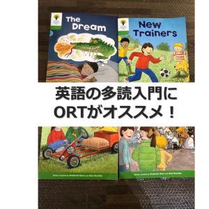 おうち英語での多読入門にORTがおすすめ!何歳から?