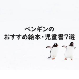 ペンギン好き子供におすすめの絵本&児童書7選!プレゼントにも◎