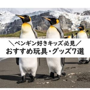ペンギン好きの子供におすすめ玩具・グッズ7選!プレゼントにも◎