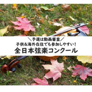 全日本弦楽コンクールはオンライン審査が予選!幼児や海外からもOK