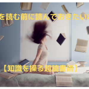 本を読む前に読んでおきたい本「知識を操る超読書術」