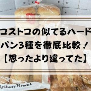 コストコの似てるハードパン3種を徹底比較!【思ったより違ってた】