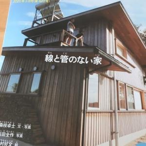 月刊たくさんのふしぎ『線と管のない家』