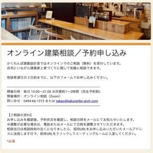 『オンライン建築相談』をはじめました!