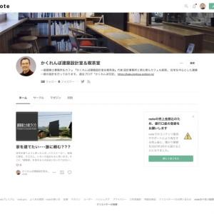 『かくれんぼ日記』から『note〜かくれんぼ建築設計室&喫茶室』へ