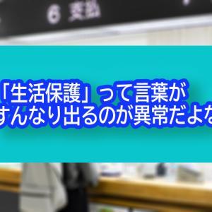【'21/01/27】【生活保護】って言葉がすっと出てくる自体が異常!