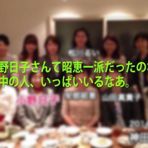 【'21/03/06】小野日子さんも、昭恵一派だったんですね!