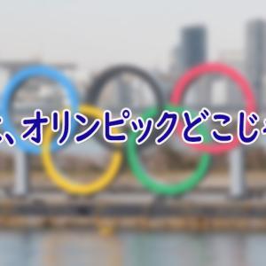 【'21/03/08】小さい地震も起きてるし、原発だってくすぶってるのに、福島は、オリンピックどこでねえ!