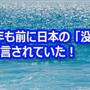【'21/06/11】23年も前に【日本の没落】は予言されていた?!