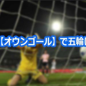 【'21/06/12】日本の五輪失敗は「オウンゴール」によるもの!