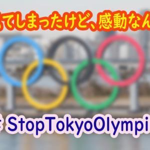 【'21/07/24】とうとうはじまってしまった東京五輪。感動なんてしないぞ!