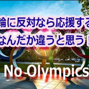【'21/07/27】『開催に反対なら応援するな』はなんだか違うと思う!