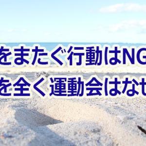 【'21/08/02】県境をまたぐ移動はNGで、国境をまたぐ運動会はなぜOK?!