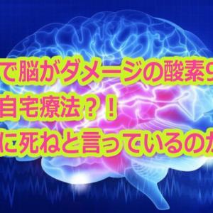 【'21/08/03】これ完全に自宅放置!数分で脳がダメージを受ける酸素飽和度が90%を切っても入院できない東京。この現実を報道して下さい。