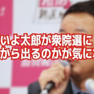 【'21/09/16】いよいよ太郎が衆院選に!どこから出るかが気になる。