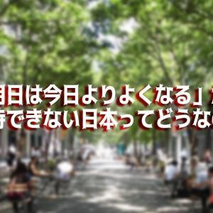 【'21/09/17】「明日は今日より良くなる」発想ではもうダメな日本。