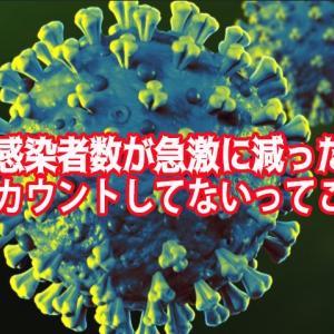 【'21/09/22】新規感染者数が急激に減ったのは、もう数えてないってこと?