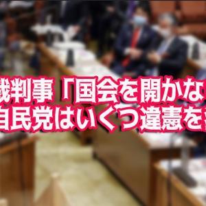 【'21/09/23】国会を先送りは違憲!これまでいくつ違憲した?