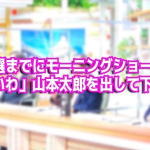 【'21/01/25】モーニングショーの野党代表出演に反響!こんどは【れいわ】を出して欲しい。