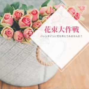 花束大作戦に参加して花束を無料でGet!
