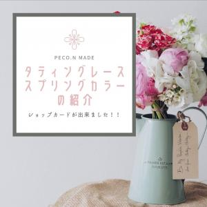 peco.n made タティングレースモチーフ 春カラーのご紹介とショップカードの完成報告