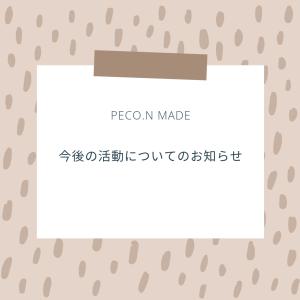 peco.n タティングレース作りの今後の予定