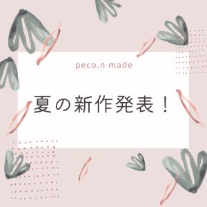 peco.n made タティングレース 2021夏の新作紹介