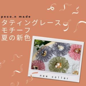 peco.n made タティングレース モチーフ 夏の新色紹介