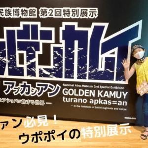 ウポポイの特別展『ゴールデンカムイ』ファン必見!観覧方法から注意事項・ネタバレも!